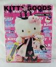 【震撼精品百貨】 Kitty Goods Collection季刊~回憶錄Vol.3『附手錶』