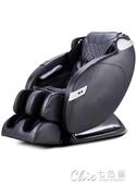 丁閣仕A5按摩椅家用全身新款小型太空豪華艙電動多功能老人太空椅 【快速出貨】