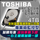 【台灣安防家】4TB 3.5吋 TOSH...