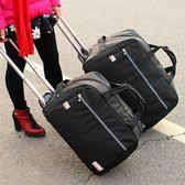 拉桿包旅遊女手提旅行袋男大容量行李包登機箱包可折疊防水旅行包 XW