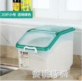 裝米桶50 斤儲米箱30 斤米缸10kg 塑料家用廚房防潮防蟲面粉收納盒子『蜜桃 』