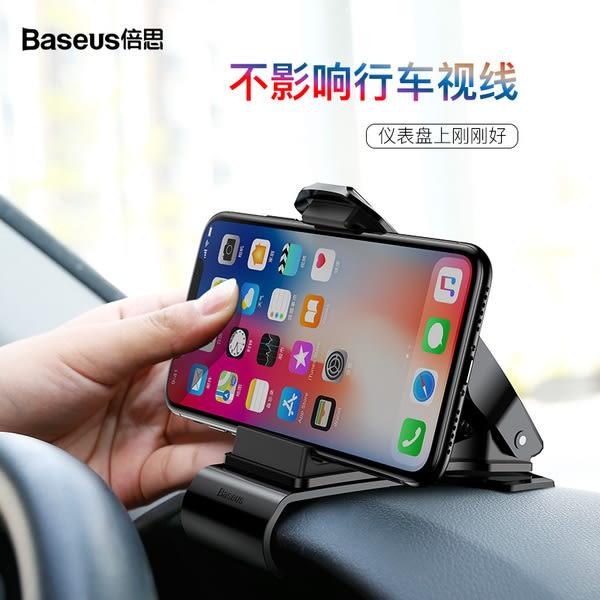 【SZ22】倍思大嘴車載手機支架 卡扣式手機架儀表台多功能汽車導航支架車內通用