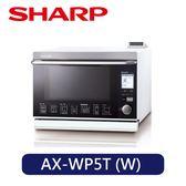 SHARP | 日本原裝 31L 水波爐 AX-WP5T