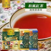 日本 共榮 MINTON 和風紅茶 紅茶 茶包 三角茶包 立體三角包 沖泡飲品 飲品