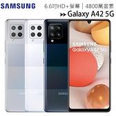 SAMSUNG Galaxy A42 (6G/128G) 6.6吋四鏡頭長續航5G高速平價手機◆1/31前登錄送