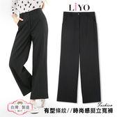 褲子顯瘦MIT條紋闊褲直筒OL鬆緊寬褲LIYO理優E731009