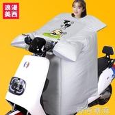 電動摩托車擋風被冬季保暖加絨加厚秋冬天防寒電動車電瓶車防風罩 雙十二全館免運