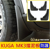 FORD福特【KUGA MK3擋泥板-4片】2020-2021年 全新KUGA專用 酷卡 苦瓜