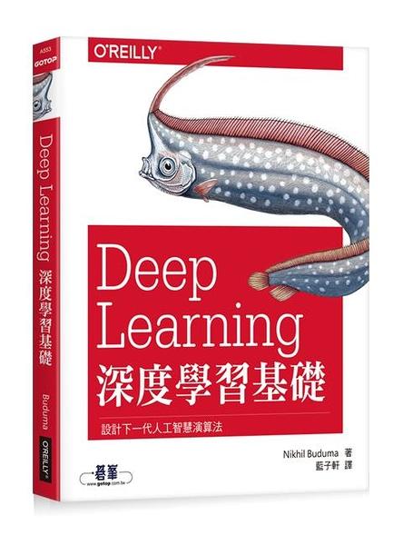 (二手書)Deep Learning深度學習基礎:設計下一代人工智慧演算法