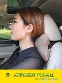 汽車頭枕護頸枕夏季車用汽車靠枕車用枕頭車載座椅頸椎枕車上一對 polygirl