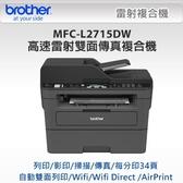 【搭一支TN-2460原廠碳粉】brother MFC-L2715DW 黑白雷射自動雙面傳真複合機 【機+碳優惠組】 MFC 2715