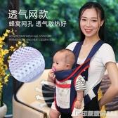 多功能新生嬰兒背帶前抱橫抱式四季透氣初生外出後背簡易傳統背袋  印象家品
