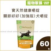 寵物家族-PetNaturals 寶天然健康嚼錠-Hip + Joint Pro 關節好好(加強版)犬嚼錠60粒
