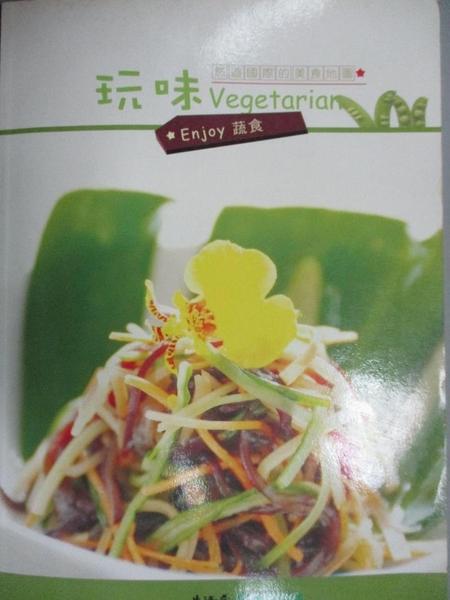 【書寶二手書T1/餐飲_YDV】玩味Vegetarian_許福江、童柏勳