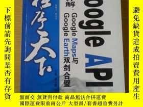二手書博民逛書店程序天下:Google罕見API開發詳解:Google Maps
