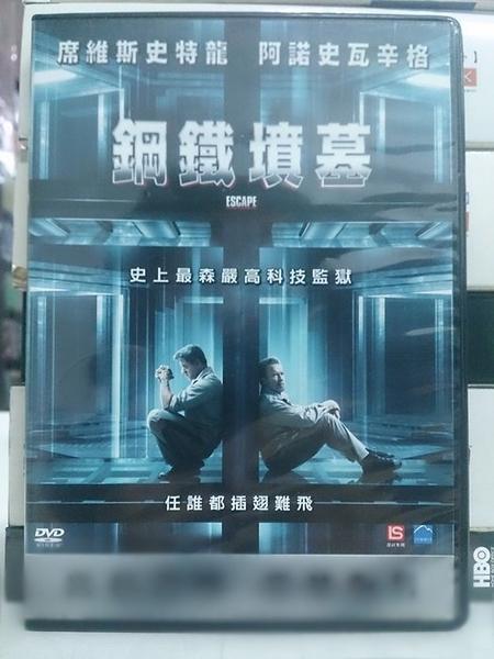 挖寶二手片-D42-正版DVD-電影【鋼鐵墳墓】-席維斯史特龍 阿諾史瓦辛格(直購價)