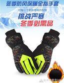 冬季自行車騎行加厚手套防風防寒加絨保暖摩托戶外滑雪全指棉手套 酷斯特數位3c