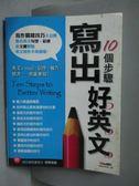 【書寶二手書T4/語言學習_XAV】10個步驟寫出好英文_Live ABC