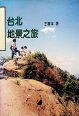 (二手書)台北地景之旅