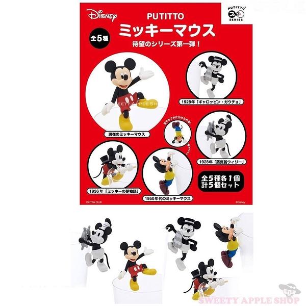 日本限定 米奇 年代紀念版 杯緣子 全5種 模型公仔( 隨機整盒套組8入 下單區 )