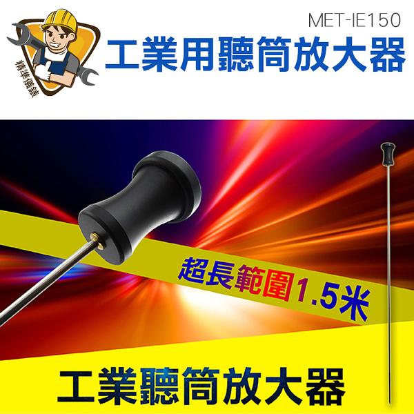 精準儀錶 聽筒放大器 檢測深度1.5米 SUS316材質 探棒 聽音 MET-IE150