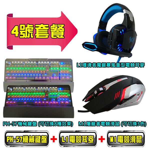 電競鍵盤 電競滑鼠 電競組合 電競耳麥 機械鍵盤 麥克風 頭戴式 耳罩式 遊戲/發光鍵盤【PG-04】