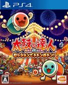 PS4 太鼓達人 合奏咚咚咚(中文版)