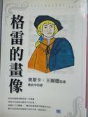 【書寶二手書T1/翻譯小說_KDX】格雷的畫像_奧斯卡.王爾德 , 姚怡平