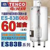 TENCO電光牌『ES-83B系列』ES-83B060 立式 60加侖