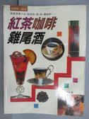 【書寶二手書T8/餐飲_PPT】紅茶咖啡雞尾酒