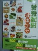 ~書寶 書T3 /養生_PDO ~營養配對健康加分_ 編輯部