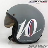 ASTONE 復古帽 SP3 K127 消光水泥灰白 內藏墨鏡|23番 輕量化 半罩式 安全帽 內襯可拆
