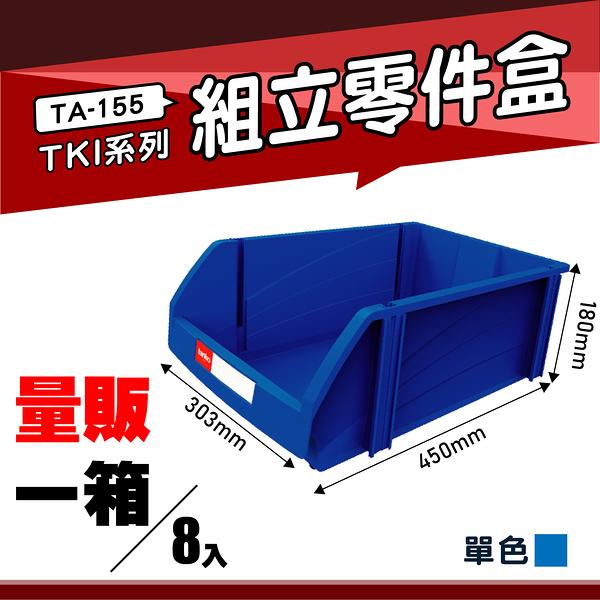 【量販一箱】天鋼 TA-155 組立零件盒(8入) (藍) 耐衝擊分類盒 零件盒 分類盒 五金收納盒