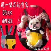 寵物背帶 狗狗外出包包 貓咪泰迪便攜式雙肩胸前背包 防水耐髒耐用寵物背帶 微微家飾