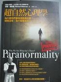 【書寶二手書T1/心理_OEV】超自然心理學:為什麼我們會相信詭異的事?明明沒有..._李察韋斯曼