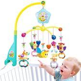 【免運】床鈴新生嬰兒寶寶床鈴0-1歲3-6-12個月玩具音樂旋轉床頭鈴搖鈴