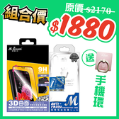 APPLE iphone11 11pro 11promax【3D曲面防爆玻璃保護貼+軟硬防摔手機殼】超值組合包【MQueen膜法女王】