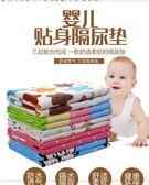 寶寶尿布墊  隔尿墊嬰兒防水可洗純棉兒童老人防漏超大號月經護理床墊寶寶 俏女孩