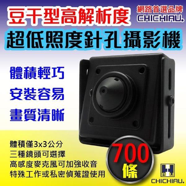 【CHICHIAU】SONY CCD 700條高解析超低照度豆干型針孔攝影機(3x3cm)@四保科技