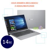 ◤整新福利品◢ ASUS B9440FA-0031A8265U 14吋 ◤0利率,送3好禮◢ 筆電 (i5-8265U/8G/512SSD)