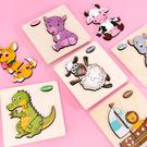 兒童立體玩具拼圖 木質拼圖幼兒童早教寶寶益智玩具2-6歲啟蒙積木 男女孩益智開發智力情感玩具
