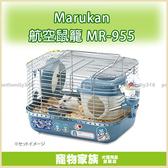 寵物家族-日本Marukan-航空鼠籠 MK-MR-955
