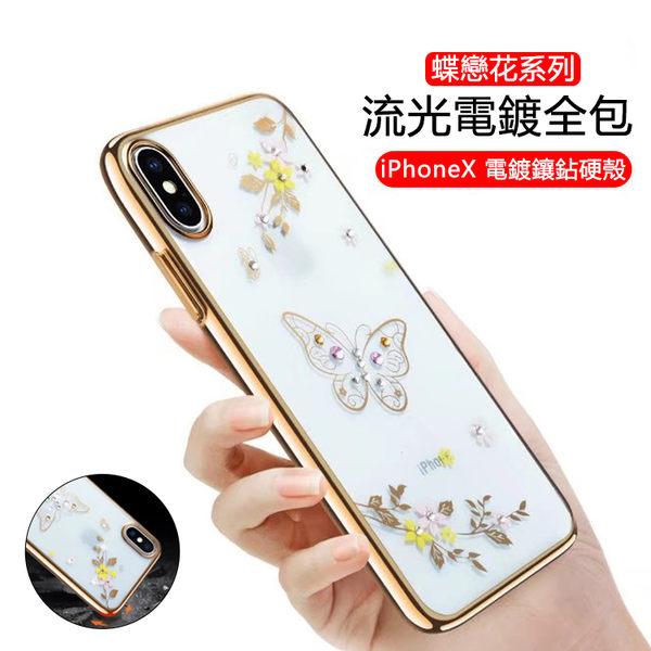 蘋果 APPLE iPhone X 手機殼 蝶戀花系列 蘇拉達 流光 電鍍 包邊 手機套 防摔 5.8吋 手機保護殼
