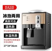現貨110v電壓飲水機台式冷熱冰溫熱家用宿舍辦公室迷你小型節能制冷制熱開水機