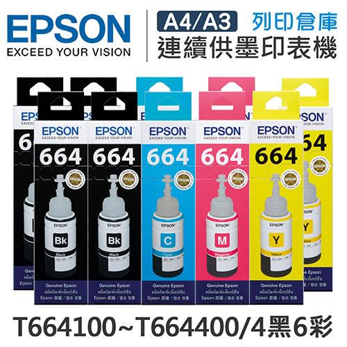EPSON 4黑6彩 T664100x4+T664200~T664400 原廠盒裝墨水 /適用 Epson L100/L110/L120/L200/L220/L210/L300/L310
