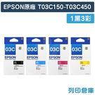 原廠墨水匣 EPSON 1黑3彩 T03C150/T03C250/T03C350/T03C450 / 適用 EPSON WorkForce WF-2861