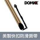 【現貨】DOMKE 相機背帶 相機肩帶 相機繩 防滑背帶 防滑肩帶 快扣設計 美國原裝 美製 742-6TN