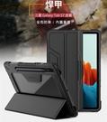 NILLKIN SAMSUNG Galaxy Tab S7 11吋 悍甲皮套 全包 防摔 可立 內置筆槽 智能休眠喚醒 磁扣 保護套