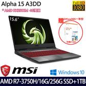 【贈Office365個人版】MSI 微星 Alpha 15 A3DD-046TW 15.6吋R7_3750H四核256G SSD+1TB雙碟RX5500M 4G獨顯電競筆電