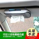 面巾盒創意汽車紙巾盒車用抽紙盒天窗遮陽板掛式車載椅背頭枕餐巾紙抽盒CY潮流站